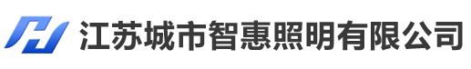 监控蓄电池,监控锂电池,智慧路灯,高速监控电池,路灯改造,江苏城市智惠照明有限公司